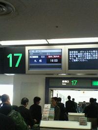 羽田空港第一ターミナル17番搭乗口