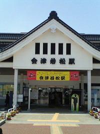 会津っぽい駅舎ですね~