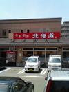 会津でナゼHokkaidoっすか??
