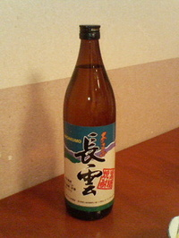 Nagaumo